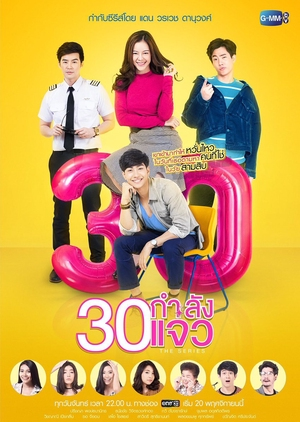 30 Kamlung Jaew The Series (2017) / Fabulous 30 The Series