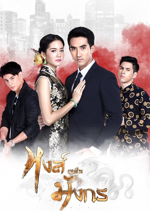 Hong Nuer Mungkorn (2017) / The Swan and The Dragon