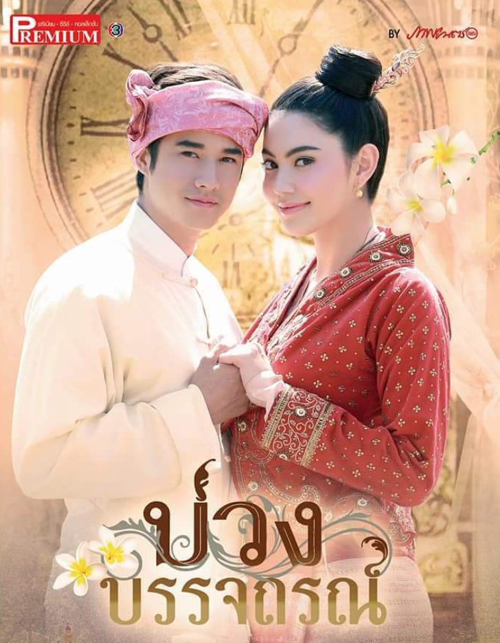 Buang Banjathorn (2017) / Love Beyond Time