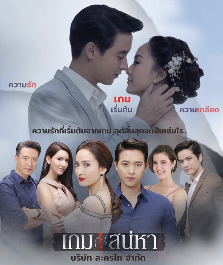 Game Sanaeha (2018) / Game of Affection