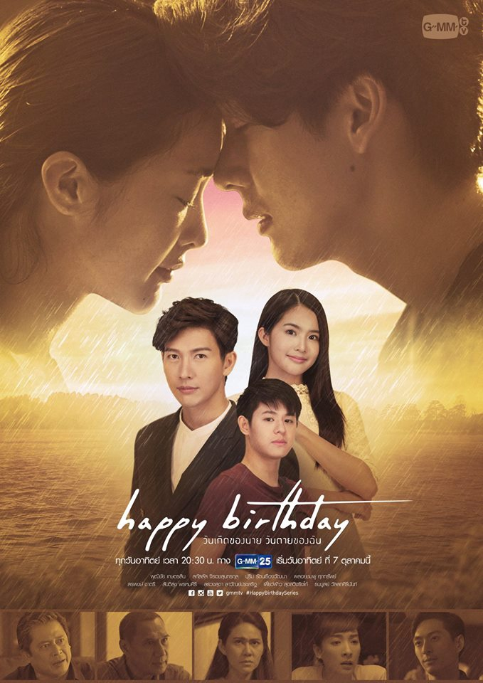 Happy Birthday (2018)