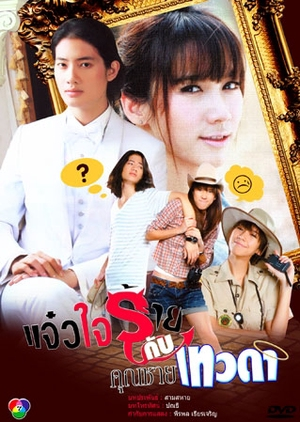 Jaew Jai Rai Kub Khun Chai Taewada / The Heartless Servant and the Untouchable Prince