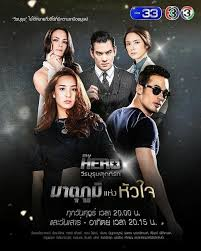 my-hero-series-part-1-matupoom-haeng-huajai