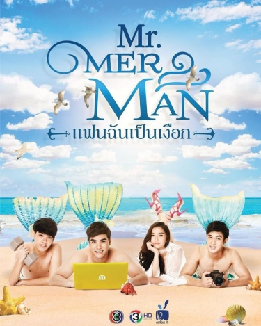 Fan Chun Pen Nguek (2018) / Mr. Merman
