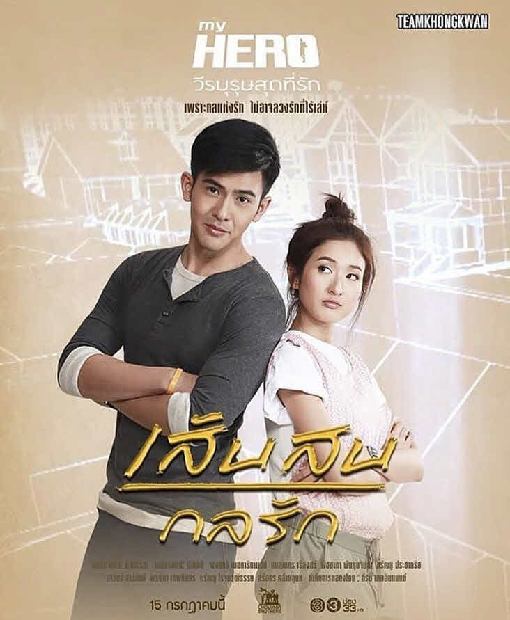My Hero Series: Sen Son Kol Rak (2018) / Lines of Trickery Love