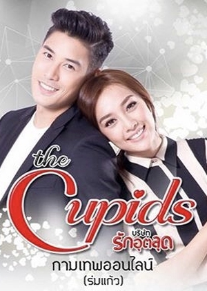 The Cupids Series: Kamathep Online (2017 ) / Loving Online