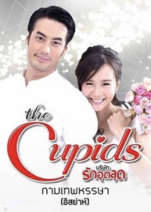 The Cupids Series: Kammathep Hunsa (2017) / Cheerful of Love