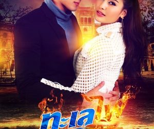 the-fire-series-2-talay-fai