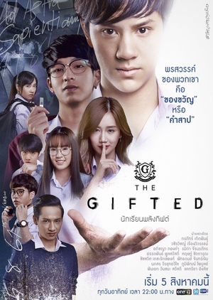 the-gifted-2018
