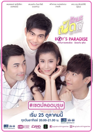 ugly-duckling-series-boys-paradise