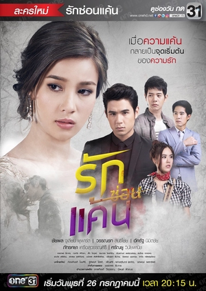 Ruk Sorn Kaen (2017) / A Love To Kill