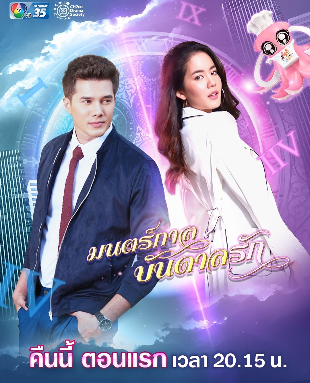 Mon Gan Bandan Rak (2019) / Magic of Love