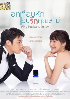 Ok Keub Hak Ab Ruk Khun Samee (2020) / My Husband-in-Law