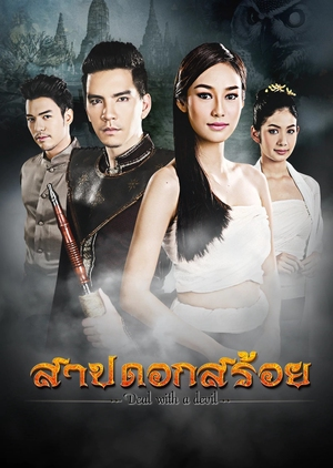 Sarb Dok Soi (2016) / Curse of a Flower