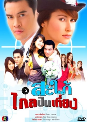 Sapai Glai Peun Tiang (2009) / Underdeveloped Daughter-in-law