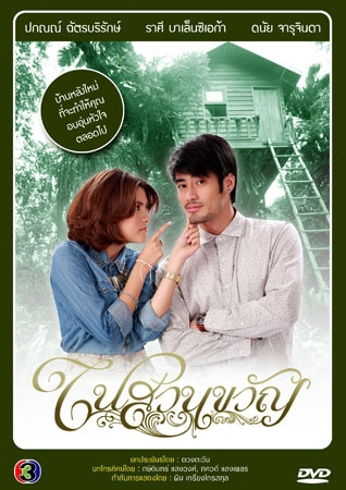Nai Suan Kwan (2014) / The Heart's Garden