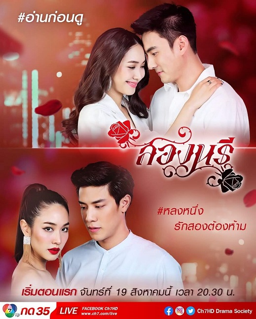 Song Naree (2019) / Two Women
