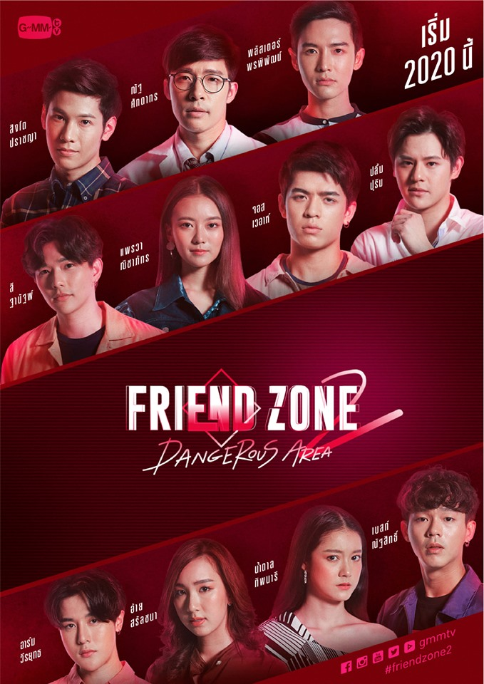 Friend Zone 2 Dangerous Area (2020)