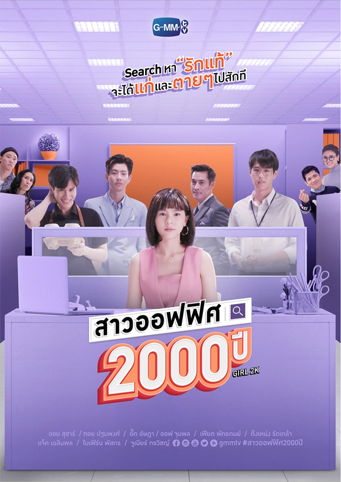 Girl2K (2021) / 2000 Years Old Office Girl
