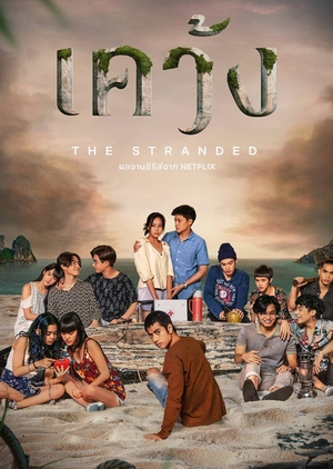 the-stranded-2019