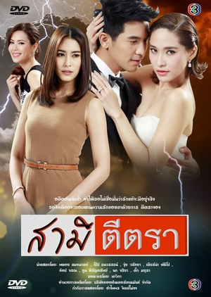Samee Tee Tra (2014) / The Marked Husband
