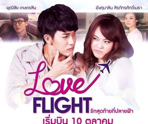 love-flight-2015