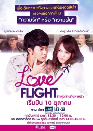 Ruk Sut Tai Tee Bpaai Fah (2015) / Love Flight