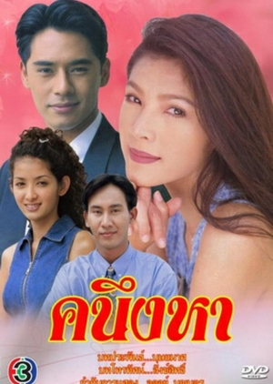 kha-neung-ha-1998-missing-you