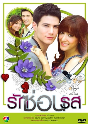 ruk-sorn-rode-2010-loves-hidden-flavor