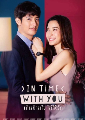 In Time With You (2020)
