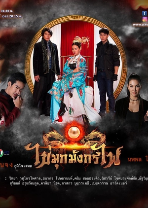 Kai Mook Mungkorn Fire (2018) /  Pearl Dragon Fire