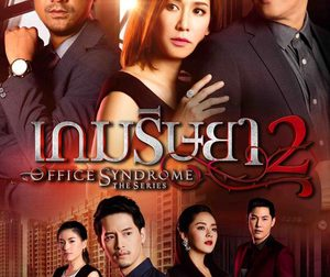 office-syndrome-2-the-series-2016-game-rissaya-2