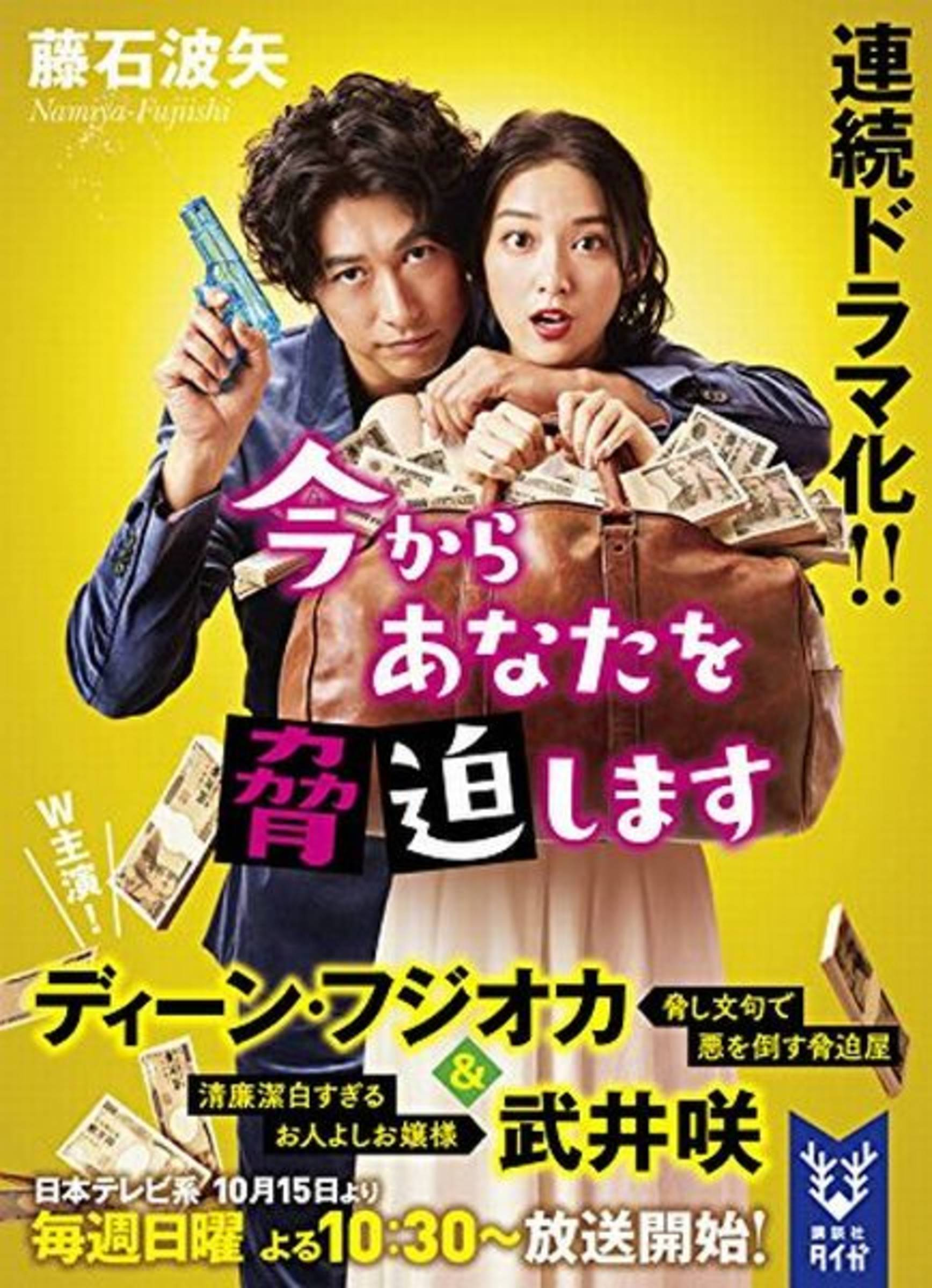 Ima kara Anata wo Kyouhaku Shimasu (2017) / May I Blackmail You? / 今からあなたを脅迫します