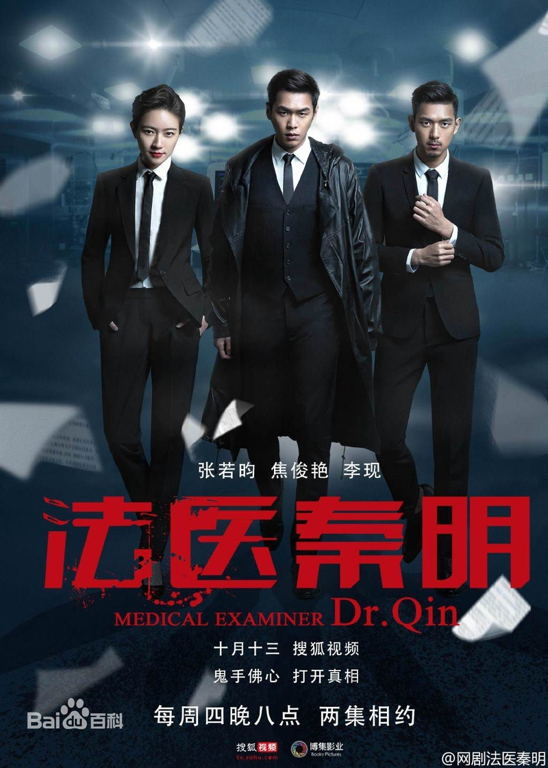 Medical Examiner Dr. Qin (2016) / 法医秦明