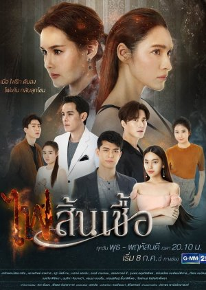 Fai Sin Chua (2020) / The Flame of Our Love