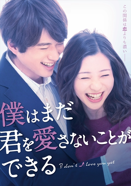 I Don't Love You Yet (2019) / Boku wa Mada Kimi o Aisanai Koto ga Dekiru / 僕はまだ君を愛さないことができる