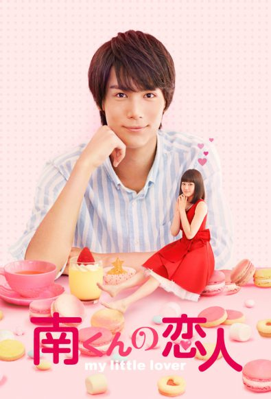 minami-kun-no-koibito-my-little-lover-2015-%e5%8d%97%e3%81%8f%e3%82%93%e3%81%ae%e6%81%8b%e4%ba%ba%e3%80%9cmy-little-lover