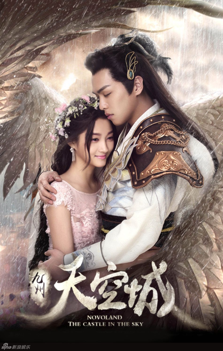 Novoland: The Castle in the Sky (2016) / 九州·天空城