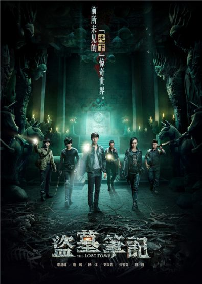 the-lost-tomb-2015-%e7%9b%97%e5%a2%93%e7%ac%94%e8%ae%b0