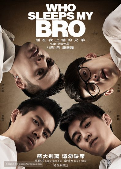 who-sleeps-my-bro-the-movie-2016-%e7%9d%a1%e5%9c%a8%e6%88%91%e4%b8%8a%e9%93%ba%e7%9a%84%e5%85%84%e5%bc%9f