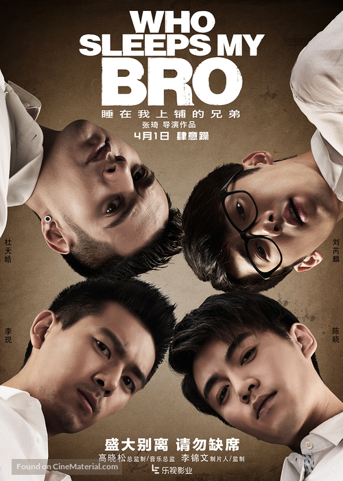 Who Sleeps My Bro The Movie (2016) / 睡在我上铺的兄弟