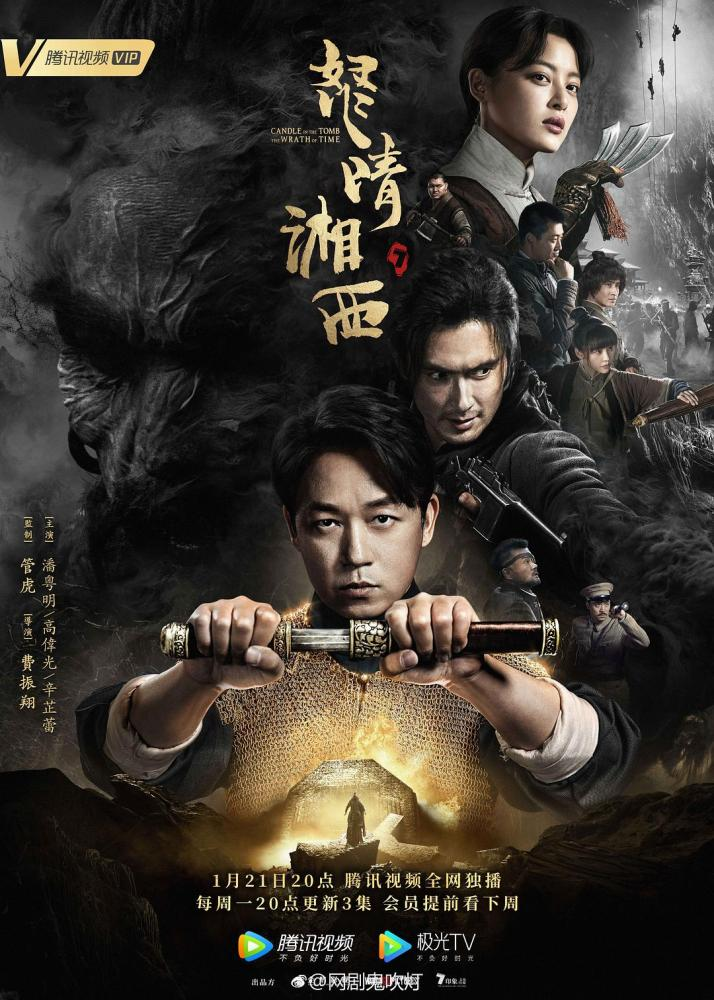 Candle in the Tomb: The Wrath of Time (2019) / 鬼吹灯之怒晴湘西