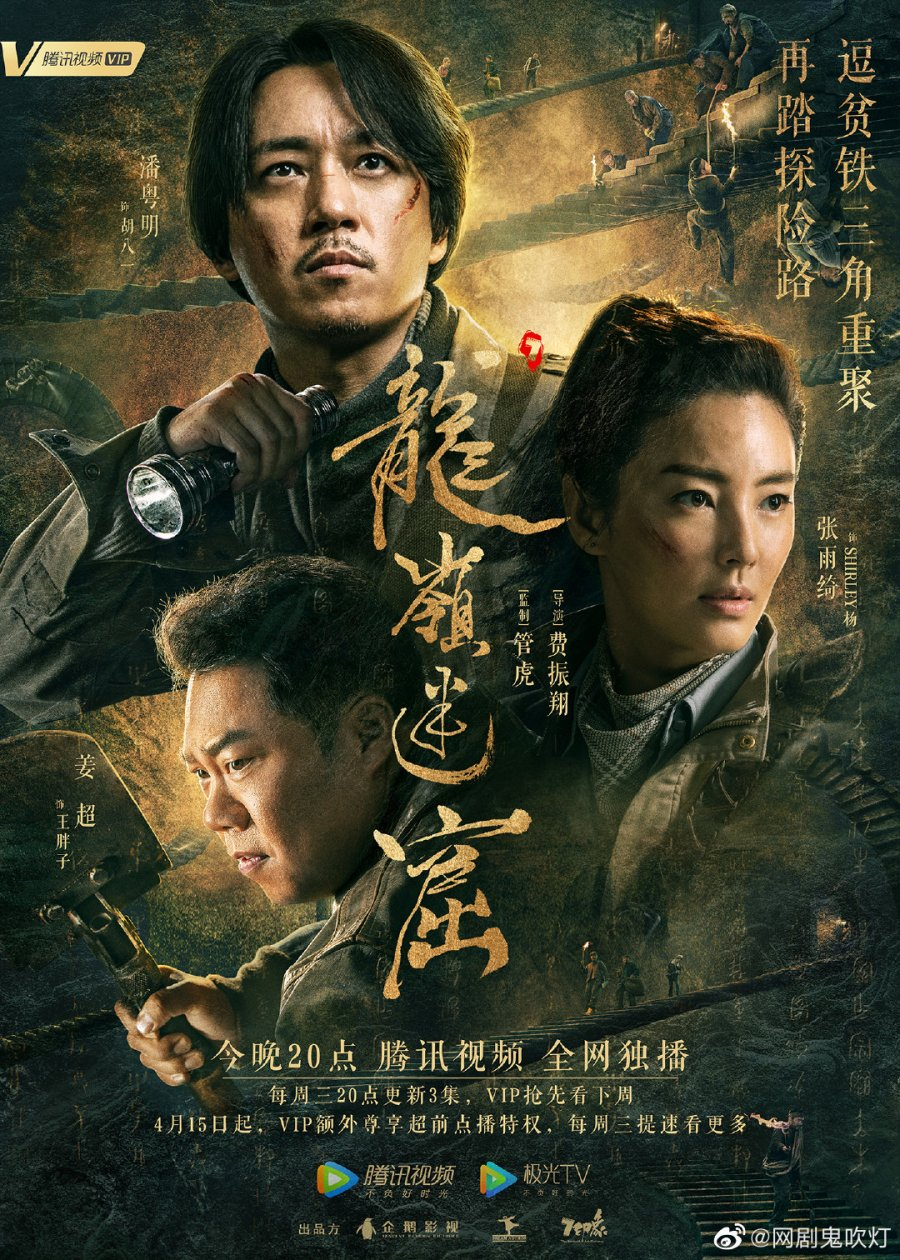 Candle in the Tomb: The Lost Caverns (2020) / 鬼吹灯之龙岭迷窟
