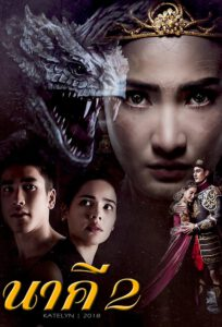 Nakee 2 (2018) / The Serpent Queen 2