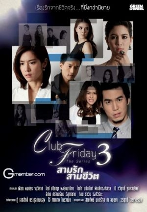 Club Friday The Series 3 (2013)