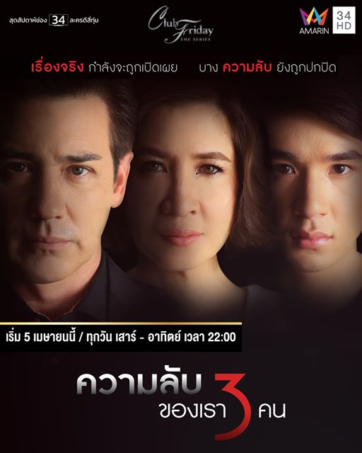 Club Friday The Series 5: Kwarm Lub Kong Rao 3 Kon / Secret of the 3 of Us (2015)