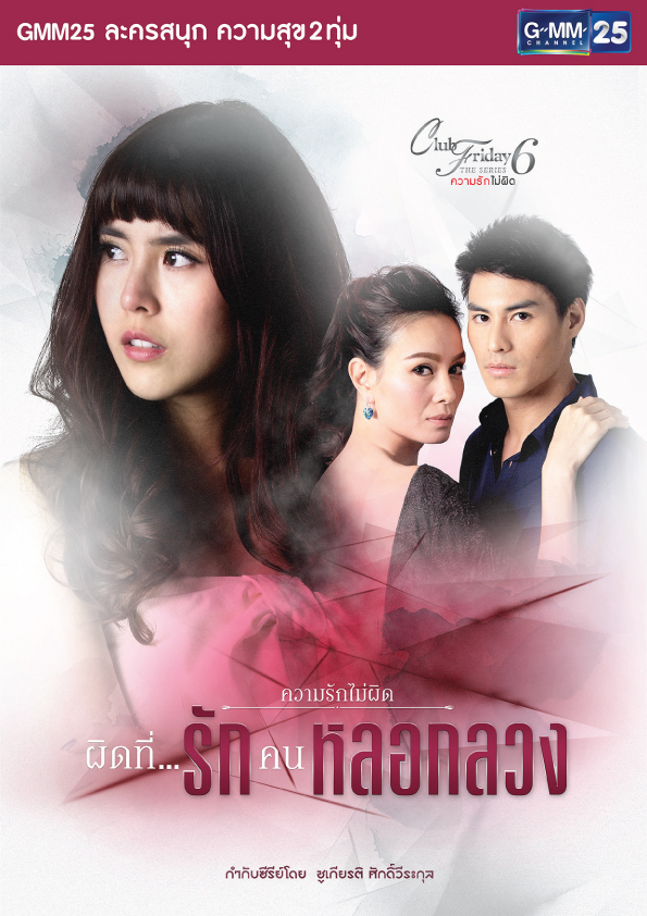 Club Friday The Series 6: Pid Tee… Ruk Kon Lok Luang (2015) / Club Friday The Series 6: The Liar