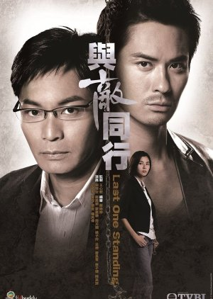 Last One Standing (2008) / 與敵同行