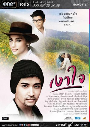 Ngao Jai (2015) / Shadow of the Heart