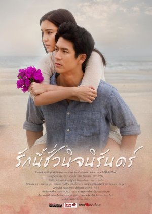 Rak Ni Chuaniran (2013) / Autumn In My Heart
